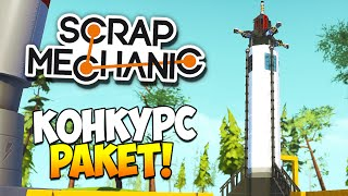 Scrap Mechanic | Конкурс ракет!