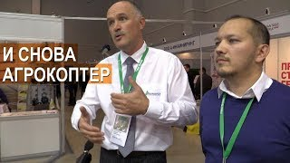 Смотреть видео Агрокоптер преобретает популярность в России. Выставка Золотая Осень-2017 онлайн