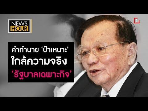 คำทำนาย 'ป๋าเหนาะ' ใกล้ความจริง 'รัฐบาลเฉพาะกิจ' : News Hour (ช่วงที่4) 07/02/2019