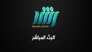 البث المباشر لقناة رشد الفضائية Rushd channel live broadcast