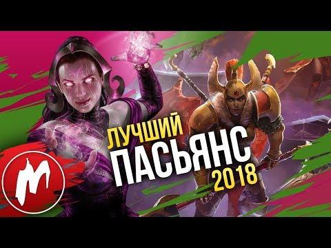 🏆 Лучшие ПАСЬЯНСЫ 2018 | Итоги года - игры 2018 | Игромания