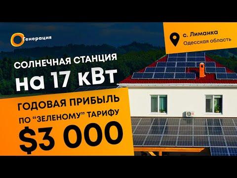 Генерация в г.Одесса, с. Лиманка, солнечная станция на 17 кВт.
