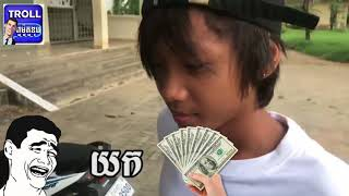មេបឹងត្របែក ~ Leader BTB😜 ~ Troll Khmer | Top Funny Channel 😜🔇