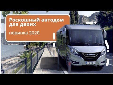 Элитный дом на колесах. Новинка 2020: автодом на трехосном Mercedes Benz Sprinter