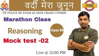 Class 08 | # UP Police Re-exam | Marathon Class | Reasoning | by Anil Sir mock test-02