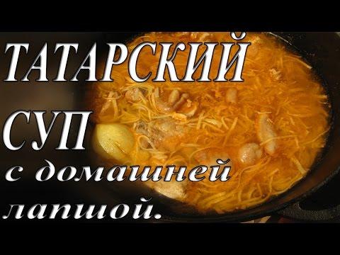 Татарский суп с домашней лапшой.