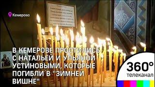 В Кемерове сегодня начали прощаться с погибшими в 'Зимней Вишне'