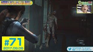 番組ページ:http://www.capcom.co.jp/cptv/ ※この動画は2017年9月6日(...