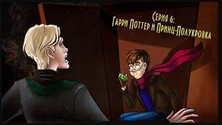 Смешные моменты Гарри Поттер и Принц-Полукровка IKOTIKA