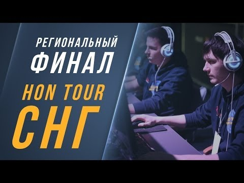 видео: Обзор lan Финала hon tour СНГ