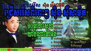ជ្រើសរើសពិរោះៗ សិុន សុីសាម៉ុត,Non-stop Khmer old songs sing by Sin Sisamuth