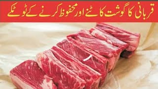 How to save meet on eid .eid pr gosht ko kesy mehfoz kia jaye