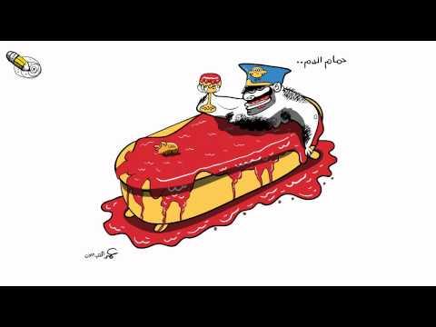 الزعيم - رسومات أبو العبداللات