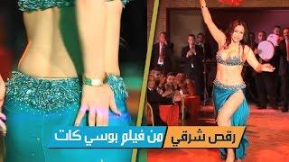 رقص شرقي | فيلم بوسي كات