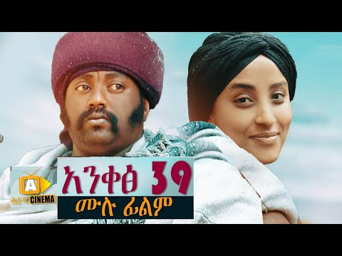 አንቀፅ 39 -  Ethiopian Movie Ankets 39 - 2020 ሙሉፊልም