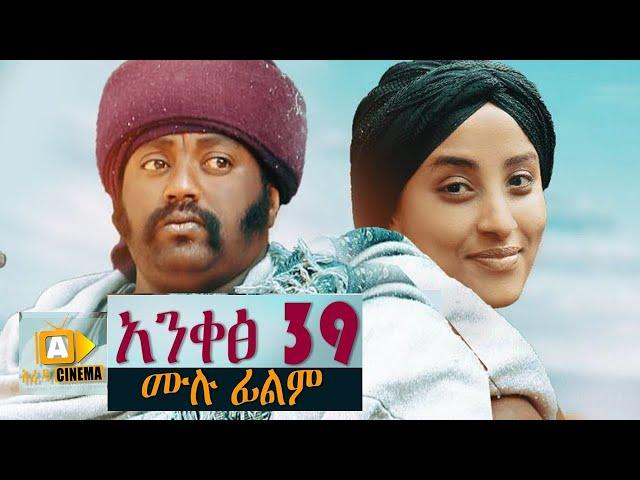 አንቀፅ 39 -  Ethiopian Movie Ankets 39 - 2020 ሙሉፊልም