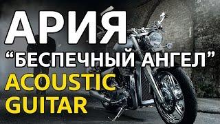 [Fingerstyle] Ария - Беспечный ангел на гитаре
