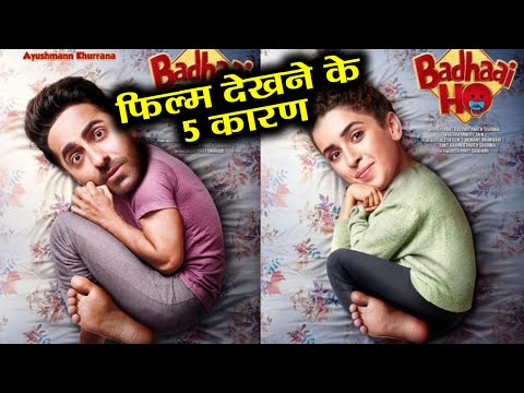 Badhaai Ho: Top 5 Reasons why you should watch Ayushmann Khurrana & Sanya Malhotra's film |FilmiBeat Mp3