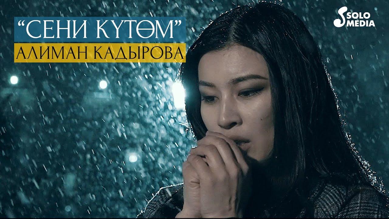Алиман Кадырова - Сени кутом / Жаны клип 2020