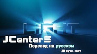 Световые лучи в 3D After Effects! VideoCopilot На русском. Перевод от JCenterS