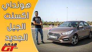 Hyundai Accent 2018 هيونداي اكسنت