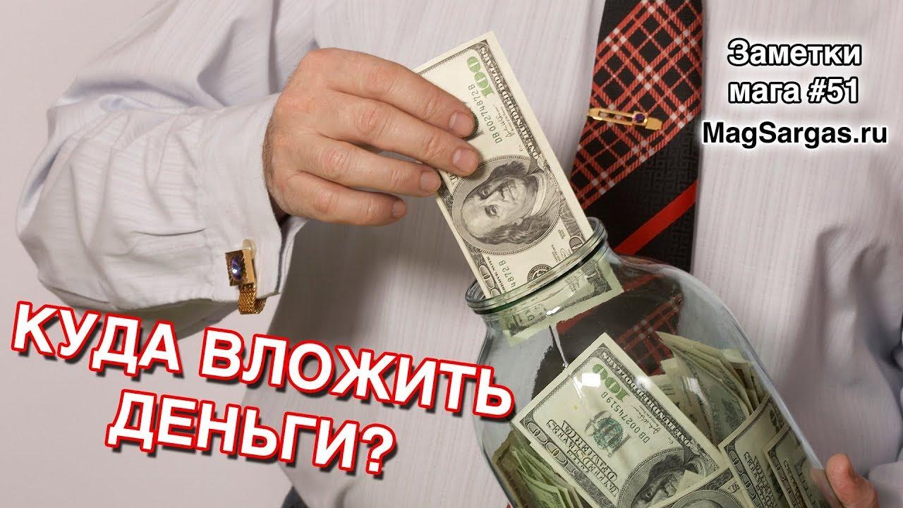 Куда в россии инвестировать свои деньги взять в кредит авто на фирму