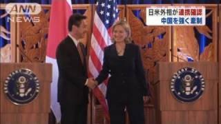 日米外相が会談で連携確認 中国をけん制(10/10/29)