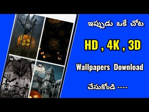 Best App To Download 4K, 3D, HD Wallpapers  || Tech In Telugu