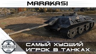 World of tanks стрим, самый худший игрок в танках