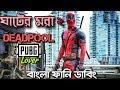Deadpool 2 Funny Dubbing   PUBG Lover   New Bangla Funny Dubbing 2018   ARtStory
