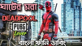 Deadpool 2 Funny Dubbing | PUBG Lover | New Bangla Funny Dubbing 2018 | ARtStory