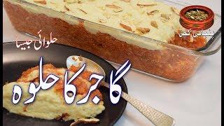 Gajar ka Halwa Halwai Jesa, گاجر کا حلوہ، بلکل حلوائی جیسا Mazedaar Halwa (Punjabi Kitchen)