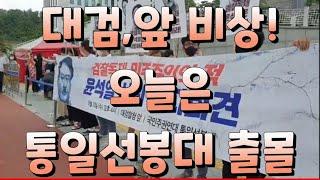 8.12[2]대검앞 비상! 오늘은 통일선봉대 출몰