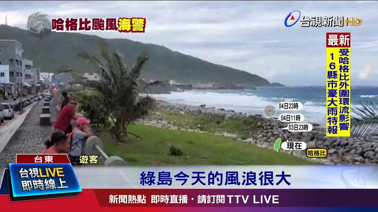 遊客被迫滯留! 綠島4863人蘭嶼1632人