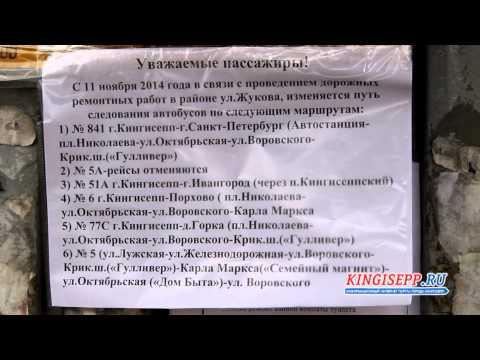 ВАЖНО! Автобусы Кингисеппа изменяют маршруты из-за ремонта на ул. Жукова KINGISEPP.RU