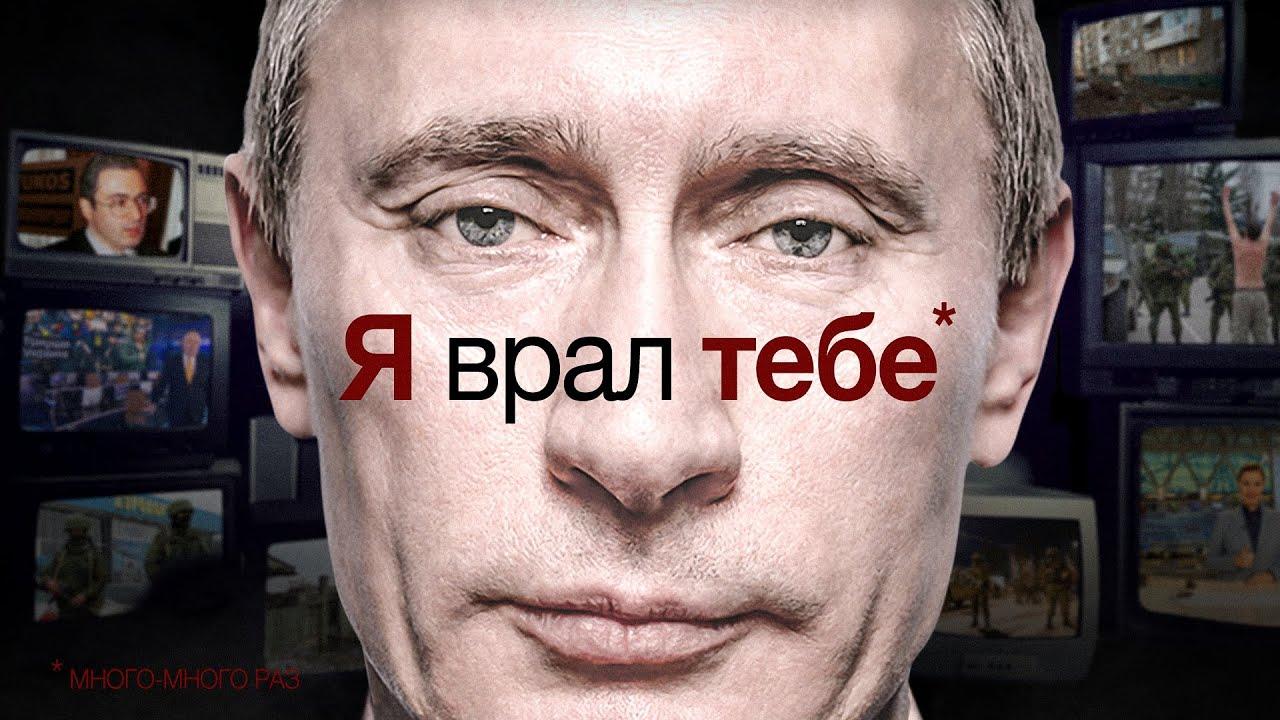 Ложь Путина. Часть 2: Крым, Ходорковский, бедность, чиновники, вакцина, СМИ, экология  @Майкл Наки