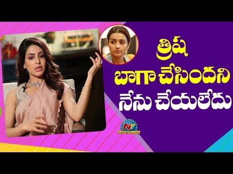 Samantha Comments On Dil Raju Trisha Krishnan | Jaanu Movie | NTV Entertainment