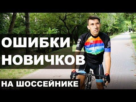 Ошибки начинающих на шоссейном велосипеде