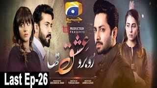 Ru Baru Ishq Tha - Last Episode 26 | HAR PAL GEO