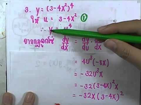 เลขกระทรวง เพิ่มเติม ม.4-6 เล่ม6 : แบบฝึกหัด2.6 ข้อ1(ตอน2)