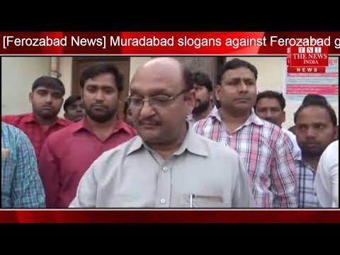 [Ferozabad News] Muradabad slogans against Ferozabad government in Ferozabad/THE NEWS INDIA