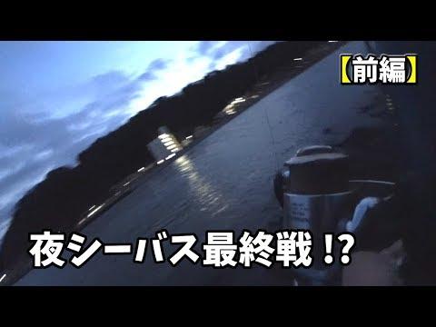 夜の川シーバス最終戦!前編車中泊釣行