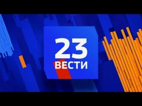 Вести в 23:00 от 09.01.20