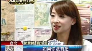 2011-11-08 TVBS 吃飯