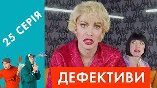 Дефективи | 25 серія | НЛО TV