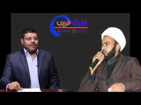 اشرف غريب & الشيخ عبد الله القرشي واروع حوار ما فائدة الامام