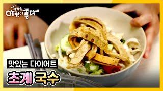 [킹콩 셰프가 간다] 맛있는!! 다이어트 #초계국수 […