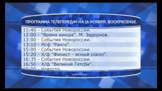 """Программа телепередач канала """"Новороссия ТВ"""" на 16.11.2014"""