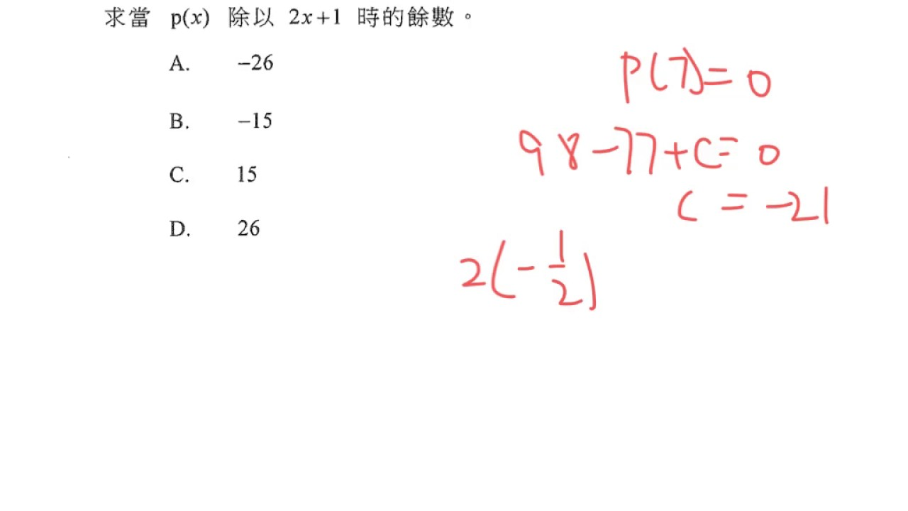DSE數學 2017 PAPER2 06-10 - YouTube
