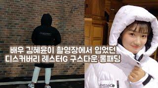 배우 김혜윤이 촬영장에서 입었던 디스커버리 레스터G 롱…